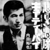 内田裕也の若い頃がイケメン(画像)。樹木希林との馴れ初めと別居と不倫