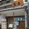 原由子の実家の飲食店(天ぷら屋・天吉)。店長の兄がお客さんとトラブル・事件?画像