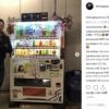 ヒュー・ジャックマンと自販機が並んだ画像。巨人の身長体重はいくつ?