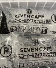 セブンカフェの面倒臭い氷袋別販売に批判の声。なぜ販売方法を変えた?