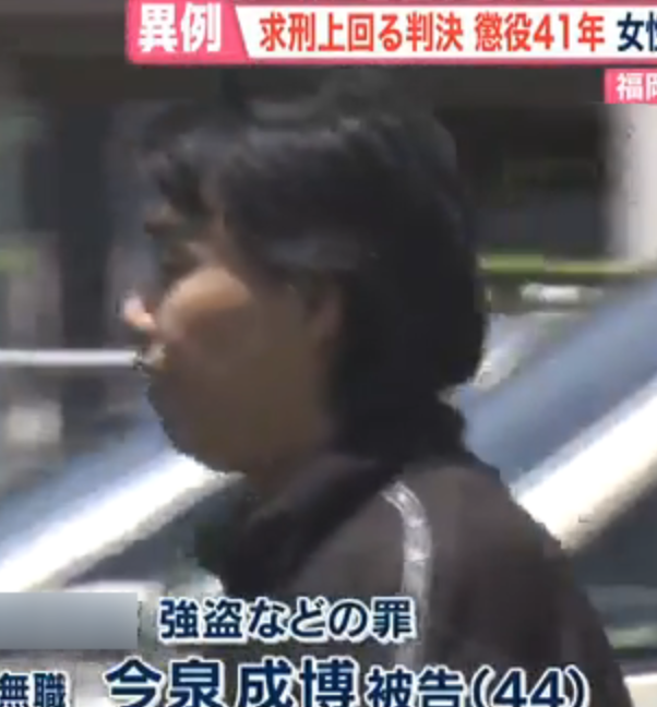 今泉成博被告の懲役41年は短い?生い立ちは福岡か韓国?嫁と子供(顔画像)
