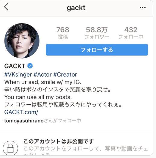 GACKTのインスタが非公開?理由考察と承認方法。現在の名言集と浜田雅功