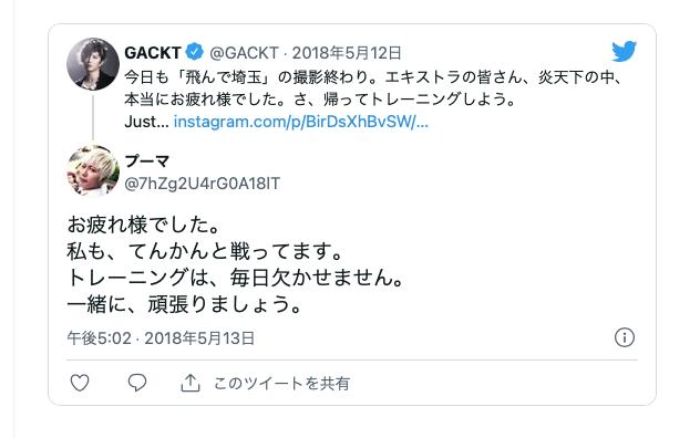 GACKTの歴代の体調不良。持病の神経系疾患は嘘じゃない!病名はてんかん?